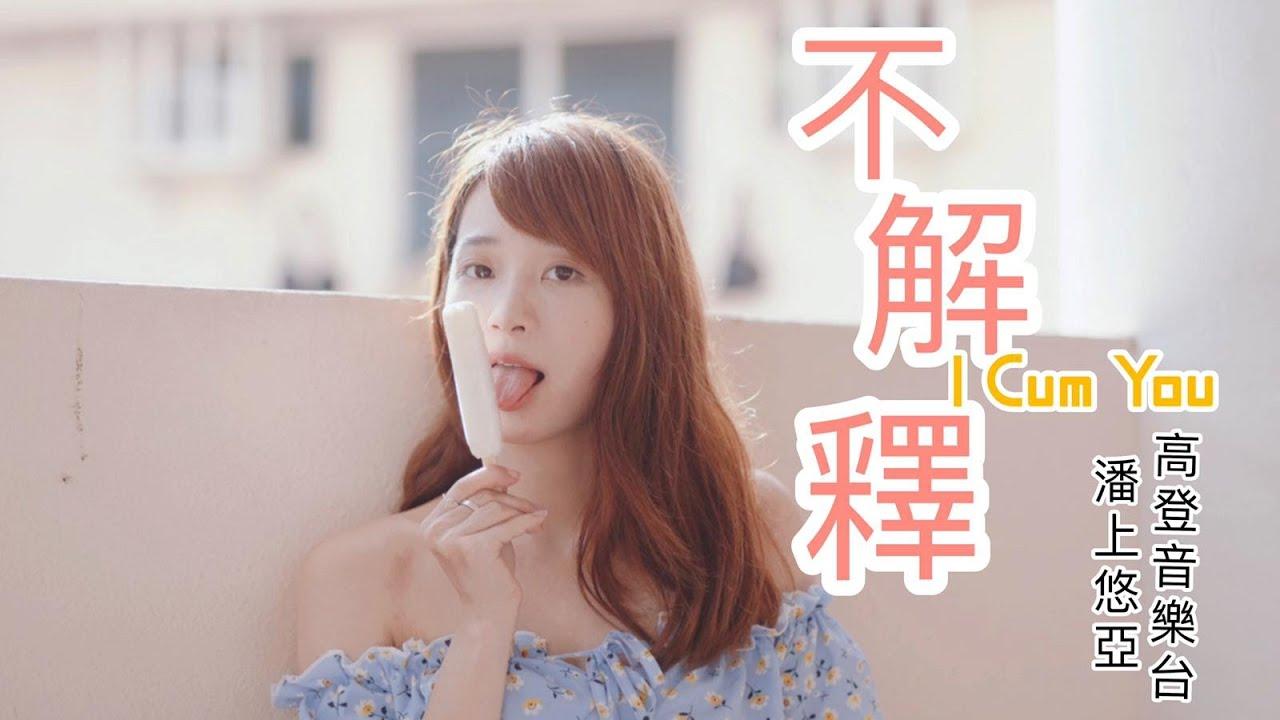 高登音樂台 & 潘上悠亞Miss Pun【不解釋 I Cum You】@亞洲通櫃2020