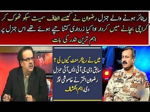 Dr Shahid Masood Top Secret Story About Gen Rizwan Akhtar Retirement Ex DG ISI, Zardari Also Against