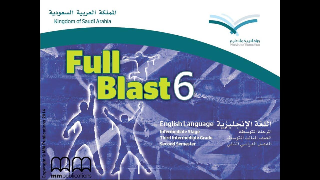 تحميل كتاب انجليزي full blast 6