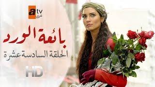 مسلسل بائعة الورد| الحلقة السادسة عشرة| atv عربي| Gönülçelen