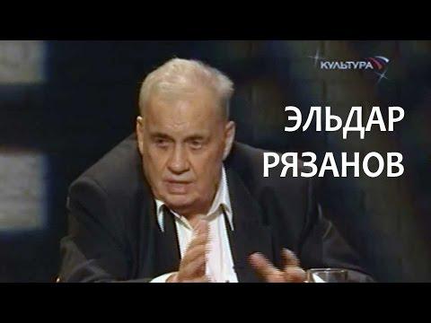 Линия жизни. Эльдар Рязанов. Канал Культура