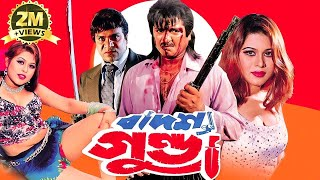 Pram Pram Khala ( প্রেম প্রেম খেলা ) | Rubel | Shimla - Super Action kalkata Bangla Movie 2018 thumbnail