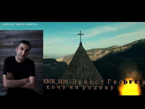 "ERIK_SON ""Ernest Gevorgyan""Эрнест Геворгян- ""Хочу на Родину""2019"