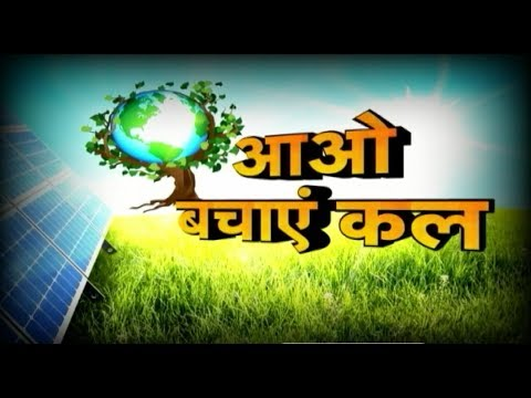 World Environment Day Special, Save Environment Save Planet On 05 June 2017