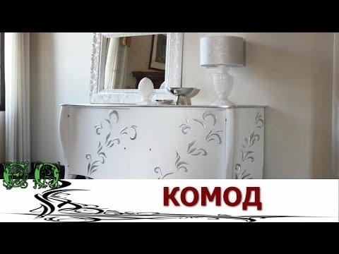 Как украсить комод в гостиной