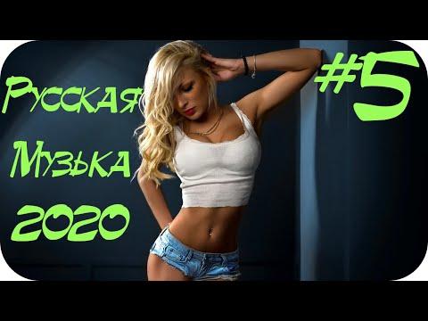 🇷🇺 RUSSIAN POP DANCE 2020 🔊 Русская Музыка 2020 🔊 Russian Hits 2020 🔊 Russische Musik 2020 #5