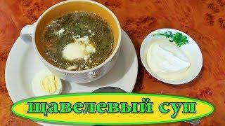 Щавелевый суп //  Супер простой рецепт!