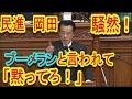 国会 爆笑 民進 岡田代表が「ブーメランだよ!」とヤジられ「黙ってろ!」と激昂!議会騒然となる!最新の面白い国会中継 2016年7月10日に行われた民進党・岡田代表記者会見の模様で