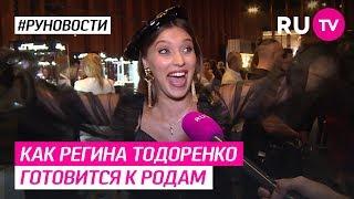 Как Регина Тодоренко готовится к родам