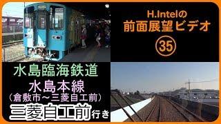 水島臨海鉄道 水島本線(倉敷市-三菱自工前) 前面展望ビデオ