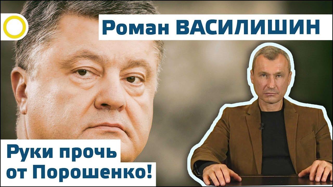 Роман Василишин: Руки прочь от Порошенко! 14.10.17
