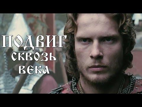 Подвиг сквозь века. Александр Невский