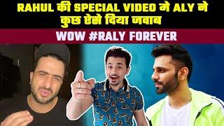 Rahul Vaidya की special video मे Aly Goni ने कुछ ऐसे दिया जवाब wow #RaLy❤️ forever