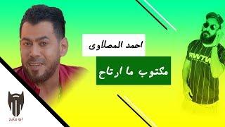 مكتوب ما ارتاح - احمد المصلاوي | دي جي بومتيح