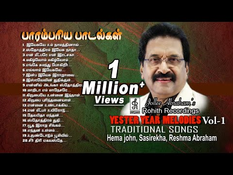 "1:46 hrs Non-Stop Tamil Christian Traditional Songs ""Yester Year Melodies Vol I"""
