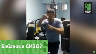 Видео Омурбека Бабанова со спортзала снято в СИЗО?
