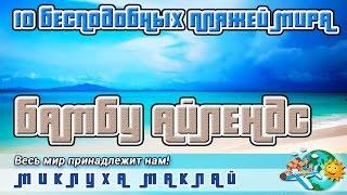 видео Пляжный отдых в Таиланде