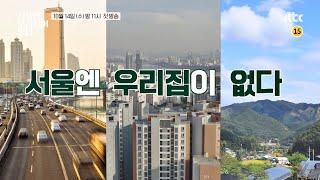 [1회 예고] 서울 밖으로 떠나는 로컬 홈 투어  〈서…