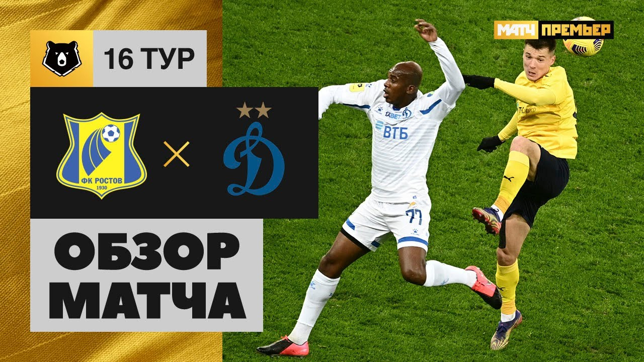 Ростов  4-1  Динамо видео