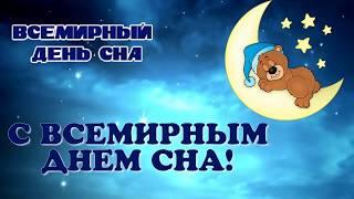16 марта - Всемирный день сна
