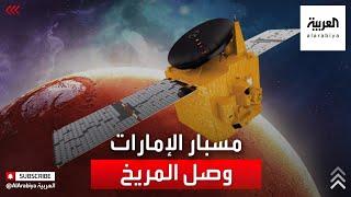 الإمارات تعلن عن نجاح وصول مسبار الأمل إلى مداره حول المريخ #العربية
