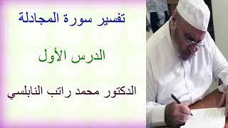 تفسير سورة المجادلة  .... الدرس الأول .... الدكتور محمد راتب النابلسي