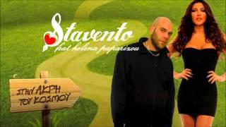 STAVENTO feat ΕΛΕΝΑ ΠΑΠΑΡΙΖΟΥ - ΣΤΗΝ ΑΚΡΗ ΤΟΥ ΚΟΣΜΟΥ (2013)