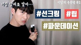 (Eng Sub) 남자 파운데이션 & 립스틱 &…