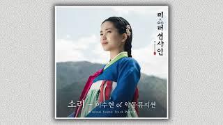[미스터 션샤인 OST Part 4] 소리 - 이수현