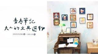 ░ Tracy L ░ 高雄台南三日(上)|小徑文化 新光展2 | 甜蜜生活 女子亥 柏花展|手帳聚會|帕鉑舍旅 | 3days trip in Kaohsiung & Tainan, Taiwan
