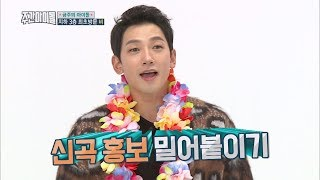 (Weekly Idol EP.332) RAIN said 'Please let me promote!!' [홍보에 목마른 월드스타 비] thumbnail