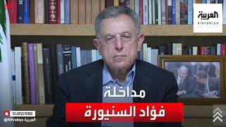 مداخلة رئيس الوزراء اللبناني الأسبق فؤاد السنيورة حول شحنة المخدرات المكتشفة مؤخرا
