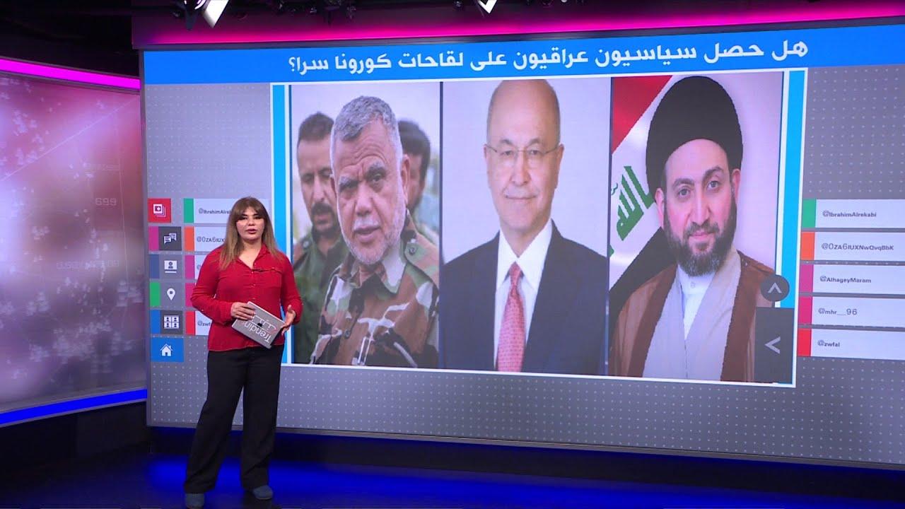 هل تلقى سياسيون عراقيون لقاحات مضادة لـفيروس كورونا سرا؟  - نشر قبل 9 ساعة