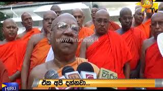 Kotte Sangha Council also says new constitution not needed