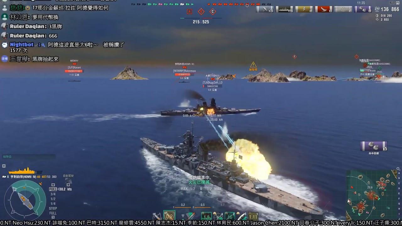 戰艦世界 遊戲 就應該要這麼刺激.. 法國巡洋艦 亨利四世 Henri IV (飛天德德) - YouTube