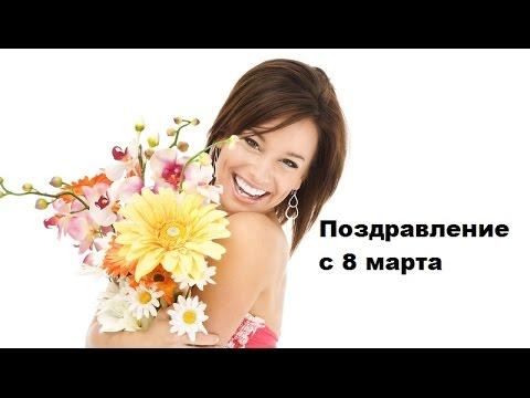 Поздравления с 8 Марта - Стихи, прикольные поздравления