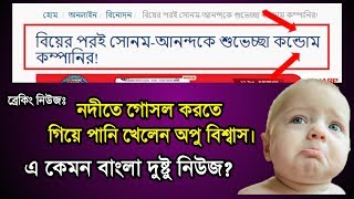 BANGLA STUPID ONLINE NEWS!! FUNNY VIDEO