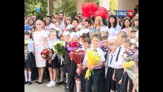 Здравствуй, школа: 1 сентября  для более 10 тысяч учащихся Ельца начался новый учебный год.