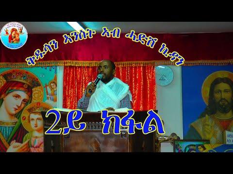 ቅዱሳን ኣንስት ኣብ  ሓድሽ  ኪዳን (2ይ ክፋል)'' Eritrean Orthodox Tewahdo Church 2021 by መም.ገብረመድህን ተኽለሚካኤል