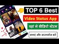 Top 6 Best Video Status App 2020 | Video Status Kaise Download Kre | How to Download WhatsApp Status