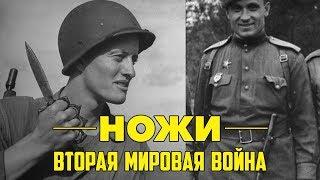 Ножи Второй мировой войны