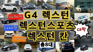 G4렉스턴&렉스턴스포츠&칸(총8대)