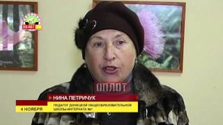 Экскурсия в ботанический сад(2015.11.04 Донецк., 2015-11-05T10:12:36.000Z)