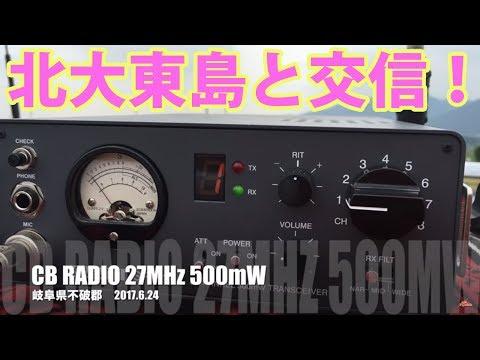北大東島と市民ラジオで交信! SCIENTEX SR-01 27MHz 500mW 【ライセンスフリーラジオ CB無線】