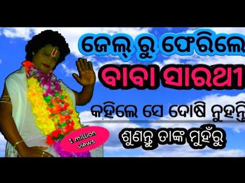 Sarathi Baba Jail Ru Pherile(ସାରଥି ବାବା ଜେଲ ରୁ ଫେରିଲେ) Odia Comedy.Bobal Tv 2018 Stage Show.