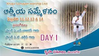 Krupa Samajam  ఆత్మీయ సమ్మేళనం Day 1 || Rev. Bethu Vivek || 11 FEB  2021