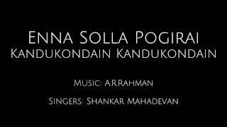 Gambar cover Enna Solla Pogirai - Kandukondain Kandukondain (English)
