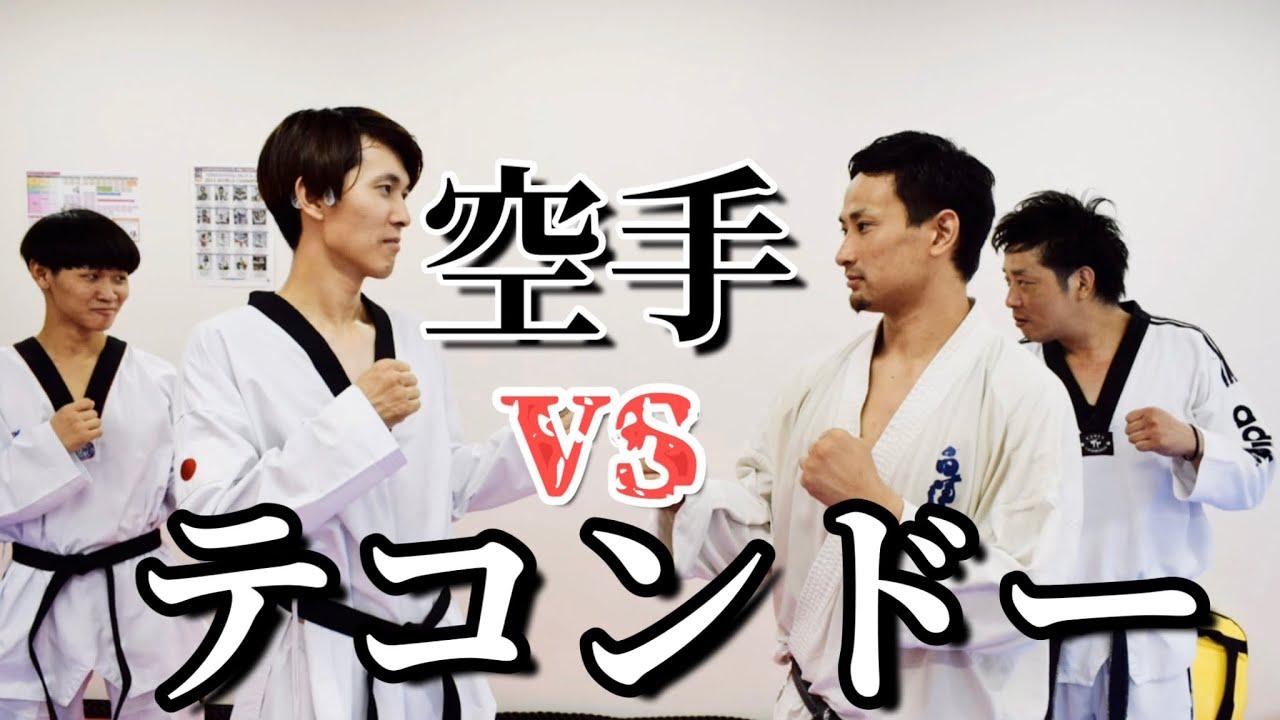 【テコンドーvs空手】テコンドー7連覇の男に再挑戦