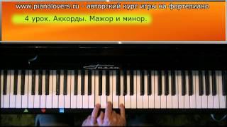 Урок 4. Курс фортепиано для начинающих