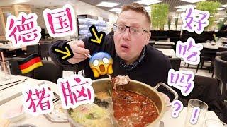 国外的火锅能不能比得上中国火锅?【德国法兰克福火锅店评测】